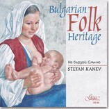 Bulgarian Folk Heritage - Stefan Kanev-Folk Music-Traditional