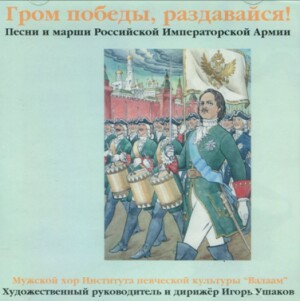 Songs And Marches Of The Russian Imperial Army-Choir-Marches