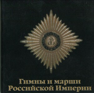 Hymns And Marches Of The Russian Empire-Choir-Marches