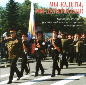 Hymns - Marches -Songs of the Russian Military Schools - Igor Ushakov, conductor - Male Choir of the Valaam Institute for Choral Art-Choir-Marches