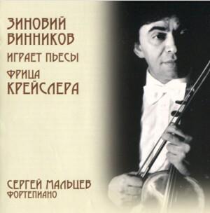Zino Vinnikov plays FRITZ KREISLER-Piano and Violin-Chamber Music