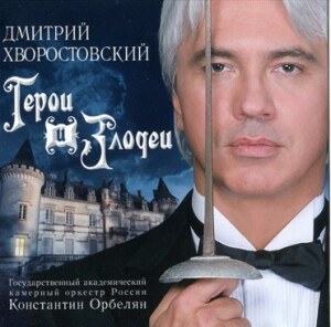Dmitri Hvorostovsky - Geroi i Zlodei - Geroicheskiy bariton - (The heroic baritone)-Voices and Orchestra-Opera & Vocal Collection