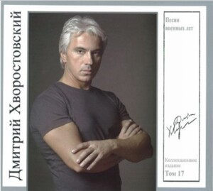 Dmitri Hvorostovsky - Songs of the War Years -  Vol.17.-Voices and Orchestra-Wartime Music