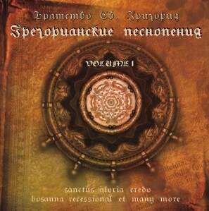 Gregorian chants Vol. II.- The Brotherhood of St. Gregory Choir-Choir-Sacred Music