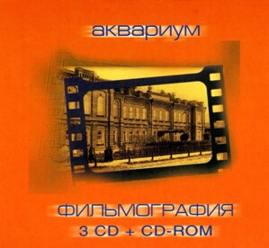 Akvarium - Filmography  (3 CD + CD-ROM)-Voice and Band-Russian Rock, Pop