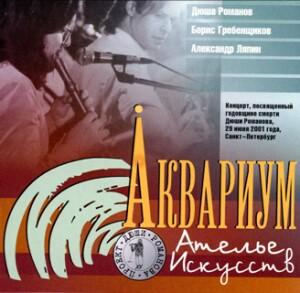 Akvarium - Akvarium - Atel'ye Iskusstv (Studio Arts), (Live)-Russian Rock, Pop