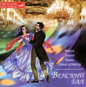 Vienna Ball: Strauss Family Waltzes, Polkas & Marches-Orchestra-Dance Music