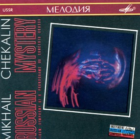 Russian Mystery - Mikhail Chekalin - Album-Symphony of 9 Phonograms or Concerto grosso -Keyboard-Electro-Acoustic Chamber Music