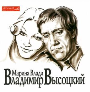 Vladimir Vysotsky - Marina Vladi - Songs-Voice and Guitar-Chanson