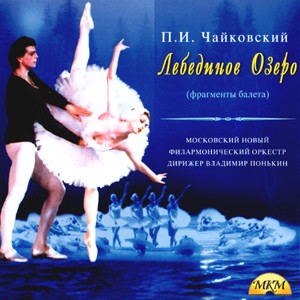 Tchaikovsky - The Swan Lake -Orchestra-Ballet Music