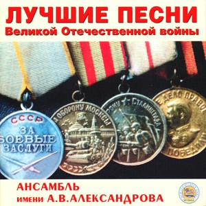 The Best Songs of Great Patriotic War - The Alexandrov Ensemble-Wartime Music