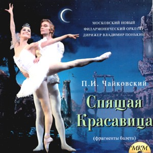 P. I. Tchaikovsky - The Sleeping Beauty - Fragments from Ballet-Orchestra-Ballet Music