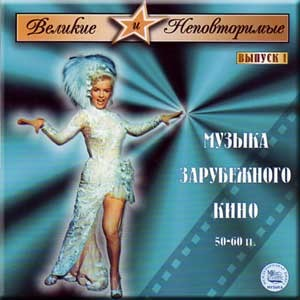 International Film Music of 50's - 60's (CD)-Film Music-Melodies from Russia