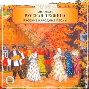 Russian Druzhina Ensemble: Russian Folk Songs-Folk Music-Russian Folk Music