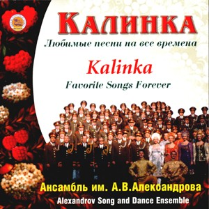 Kalinka - Favorite Songs Forever-Folk Music-Russian Folk Music