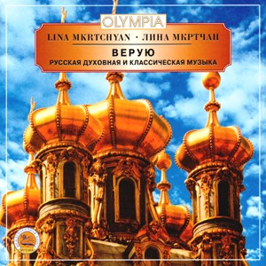 The Symbol of Faith - Leningrad Chamber choir, Ye. Talisman, piano -Choir-Russian Sacred Music