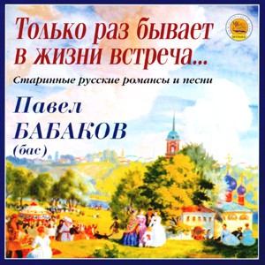 ONLY ONCE - Old Russian Romances and Songs-Melodies from Russia
