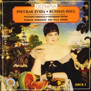 RUSSIAN SOUL - Disc 1- Russian Romances and Folk Songs-The Best Russian Romances-Russian Soul