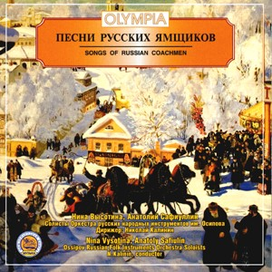 SONGS OF RUSSIAN COACHMEN-The Best Russian Romances