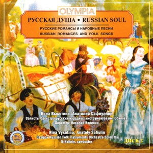 RUSSIAN SOUL -Disc 2 -  Russian Romances and Folk Songs. Vol. 2-The Best Russian Romances