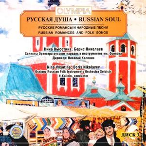 RUSSIAN SOUL -  Nina Vysotina, Boris Nikolayev, Disc 3-The Best Russian Romances