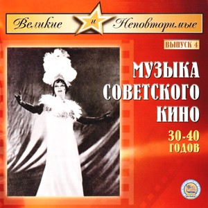 The Great and Unique - Music of Soviet Film 30 -40 years - Velikie I Nepovtorimye. Vypusk 4. Muzyka Sovetskogo Kino-Film Music-The Great and Unique