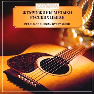 PEARLS OF RUSSIAN GYPSY MUSIC-Gypsy Music-Russian Folk Music