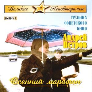 MUSIC OF SOVIET FILM -  Velikie I Nepovtorimye. Vypusk 5.  - Osennij Marafon, A. Petrov-Orchestra