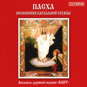 EASTER - HIGHLIGHTS OF THE EASTER SERVICE-Chant-Russian Sacred Music
