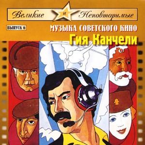 MUSIC OF SOVIET FILM - G. Kancheli - Velikie I Nepovtorimye. Vypusk 6. Muzyka Sovetskogo Kino-Orchestra