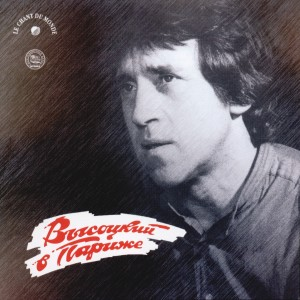 Vysotsky in Paris-Talents of Russia