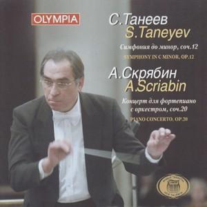 Taneyev - Symphony in C minor, Op. 12 / Scriabin - Piano concerto, Op. 20 - M. Snitko, A. Korobeinikov -Piano