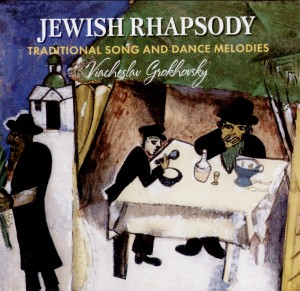 Jewish Rhapsody - Traditional Song and Dance Melodies - The Czechoslovak State Radio Folk Orchestra -  V. Grokhovsky-Traditional-Jewish Music