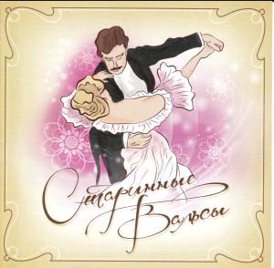 Old Waltzes - Starinnye valsy v ispolnenii rosijskikh orkestrov-Waltzes-Dance Music
