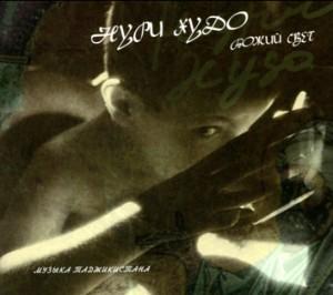 Nuri Khudo - Bozhij svet - Muzyka Tdzhikistana-Songs-Ethno