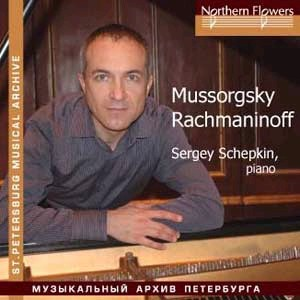 Mussorgsky, Rachmaninoff - Pictures at an Exhibition - S. Schepkin-Piano-St. Petersburg Musical Archive