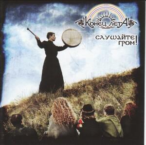Konets Leta (End of summer) - Slushajte grom (Listen to the thunder)-Gothic Rock-Folk -Rock