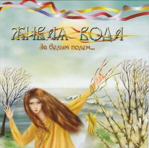 Zhivaya Voda - Za bielym polem (Neo Folk)-New Music