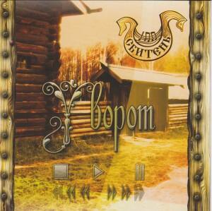 Sbiten' - U Vorot-Folk -Rock