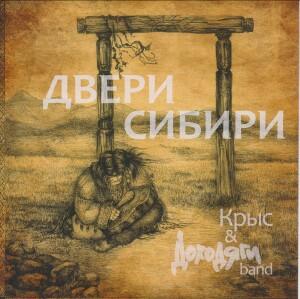 Dveri Sibiri - Krys & Dokhodyagi Band -Folk -Rock