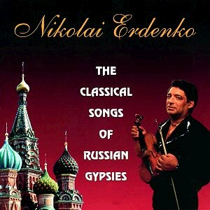 Nikolay Erdenko and his Gypsy Band - The Classical Songs of Russian Gypsies -Gypsy Music-Russian Folk Music