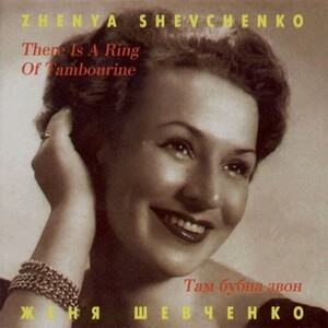Zhenya Shevchenko - There Is A Ring Of Tambourine, Gypsy songs-Gypsy Music-Russe musique populaire