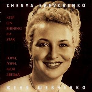 Keep On Shining, My Star - Gypsy Songs - Zhenya Shevchenko, contralto - Gypsy Band-Gypsy Music-Russian Folk Music
