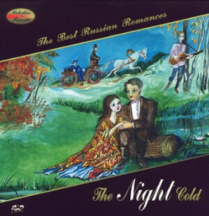 The Night Cold - The Best Russian Romances - Alesha Dimitrievich - Nikolay Erdenko - Zhenya Sherchenko, contralto, gypsy singers - Gypsy Band-The Best Russian Romances-Melodies from Russia