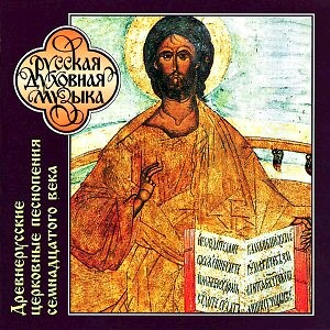 EARLY RUSSIAN ECCLESIASTICAL HYMNS (17th Century).-Choir-Russe musique spirituel