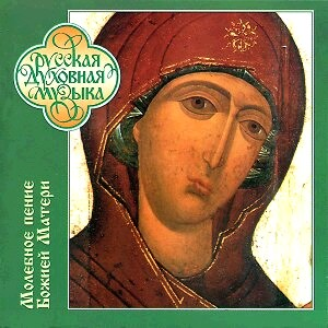 HYMNS TO THE MOTHER OF GOD AT THE MOLEBEN.-Choir-Russian Sacred Music