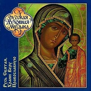 O HOLY RUSS, KEEP THOU THE ORTHODOX FAITH - A.  Arkhangelsky, P. G. Chesnokov, etc...-Choir-Russian Sacred Music