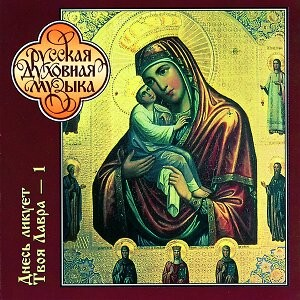 D. Bortniansky - Thy Lavra Is Joyful Today - Vol. 1 - Choir of the Pochaev Lavra of the Dormotion -Choir-Russian Sacred Music