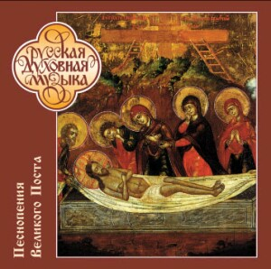 Lenten Hymns - Male choir of the Publishing Department of the Moscow Patriarchate - Nikolay Nosov, precentor-Choir-Russian Sacred Music