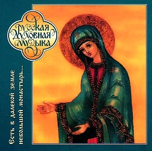There Is a Small Convent in the Far Land - The choir of the Puhtica Dormition Convent-Choir-Russian Sacred Music